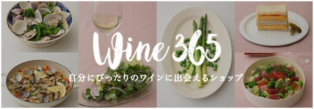 Wine365 自分にぴったりのワインに出会えるショップ