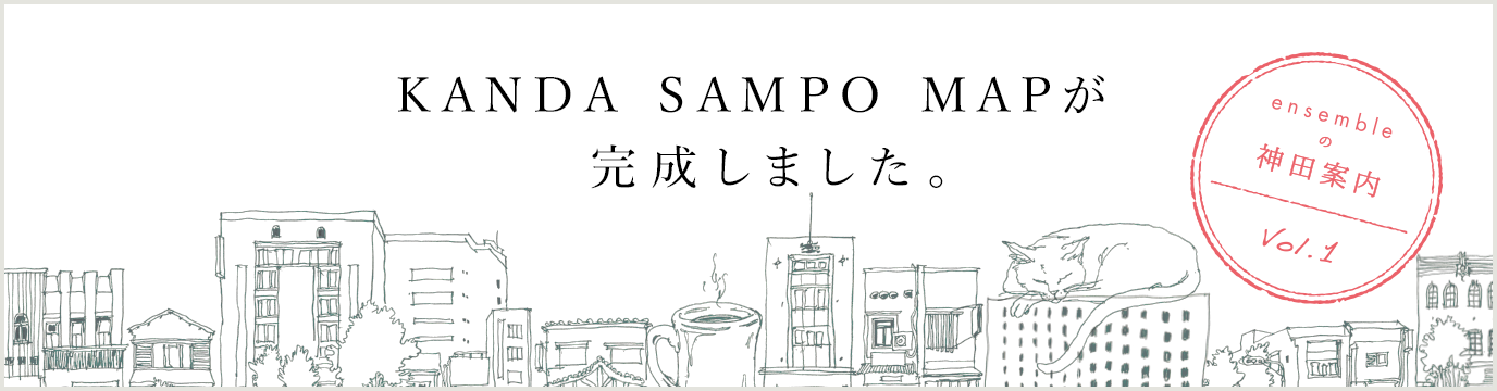 KANDA SAMPO MAPが完成しました。
